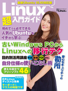 最新Ubuntu 15.10対応版 Linux超入門ガイド(日経BP Next ICT選書)