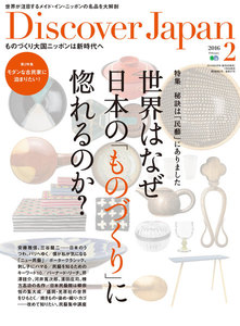 Discover Japan 2016年2月号