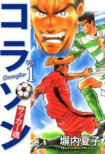 コラソン サッカー魂 1巻
