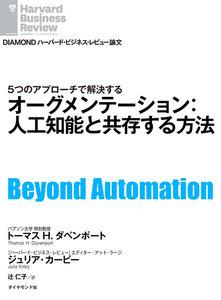 オーグメンテーション:人工知能と共存する方法 電子書籍版