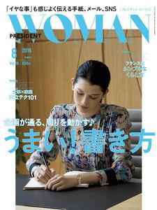 PRESIDENT WOMAN 2016年8月号