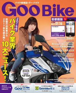 GooBike 2017年1月号 スペシャル版