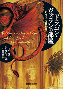 ドラゴン・ヴォランの部屋 レ・ファニュ傑作選