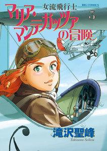女流飛行士マリア・マンテガッツァの冒険 3巻