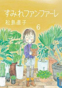 すみれファンファーレ 6巻