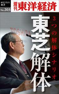東芝解体―週刊東洋経済eビジネス新書No.203