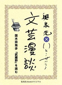 国木田独歩『武蔵野』を読む(文芸漫談コレクション)