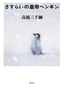 さすらいの皇帝ペンギン