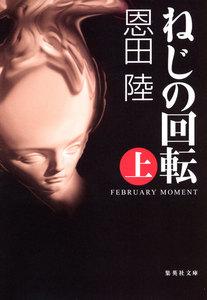 ねじの回転 FEBRUARY MOMENT(上)
