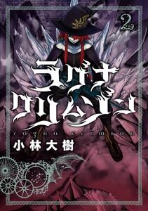 【デジタル版限定特典付き】ラグナクリムゾン 2巻