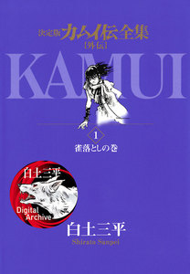 表紙『カムイ伝全集 カムイ外伝(全11巻)』 - 漫画