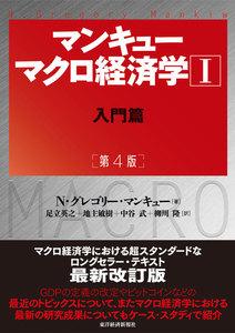 マンキュー マクロ経済学I 入門篇(第4版)