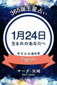 365誕生星占い~1月24日生まれのあなたへ~