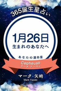 365誕生星占い~1月26日生まれのあなたへ~