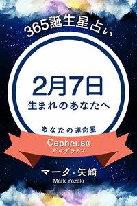 365誕生星占い~2月7日生まれのあなたへ~