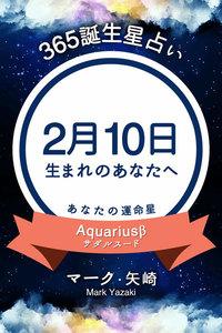 365誕生星占い~2月10日生まれのあなたへ~