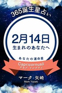 365誕生星占い~2月14日生まれのあなたへ~