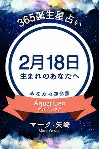 365誕生星占い~2月18日生まれのあなたへ~