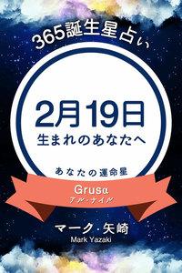 365誕生星占い~2月19日生まれのあなたへ~