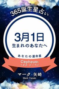 365誕生星占い~3月1日生まれのあなたへ~