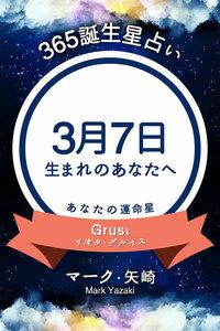 365誕生星占い~3月7日生まれのあなたへ~