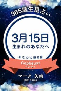 365誕生星占い~3月15日生まれのあなたへ~