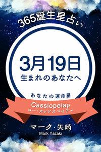 365誕生星占い~3月19日生まれのあなたへ~
