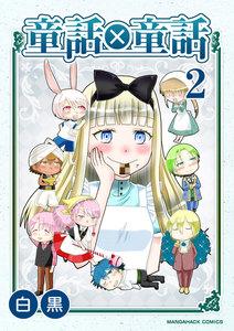 童話×童話 2巻