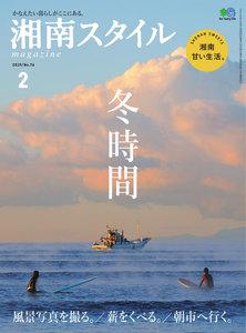 湘南スタイルmagazine 2019年2月号 第76号