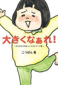 大きくなぁれ! - 子どもたちのほっこりエピソード集 - 電子書籍版