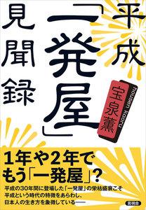 平成「一発屋」見聞録 電子書籍版