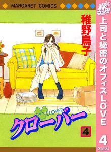 クローバー【期間限定無料】 (4)