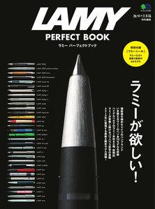 エイ出版社の実用ムック LAMY PERFECT BOOK