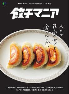 エイ出版社の実用ムック 餃子マニア