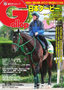 週刊Gallop(ギャロップ) 5月26日号