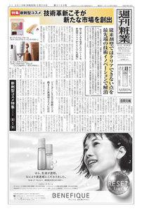 週刊粧業 第3160号