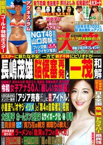 週刊大衆2019年6月3日号(5月23日発売)