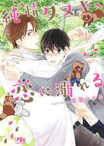 【電子限定おまけ付き】 純情タヌキ、恋に溺れる 電子書籍版