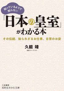 知っているようで知らない「日本の皇室」がわかる本