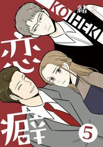 恋癖 (5)【フルカラー】