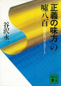 「正義の味方」の嘘八百 昭和史のバランスシート