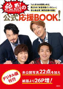 純烈の公式応援BOOK!(電子版だけの特典カットつき)