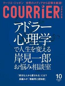 COURRiER Japon[電子書籍パッケージ版] 2019年 10月号