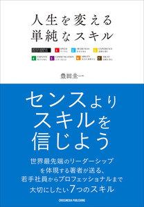 人生を変える単純なスキル 電子書籍版