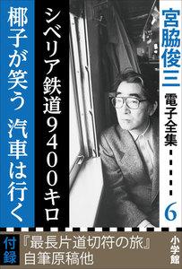 宮脇俊三 電子全集6 『シベリア鉄道9400キロ/椰子が笑う 汽車は行く』 電子書籍版