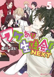 ワケあり生徒会!NEXT(5) 電子書籍版