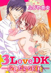 3LoveDK-ふしだらな同棲- 7巻