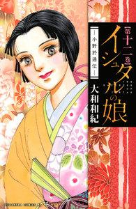 イシュタルの娘~小野於通伝~ 12巻