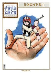 ミクロイドS 【手塚治虫文庫全集】 (1) 電子書籍版
