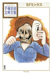 SFミックス 【手塚治虫文庫全集】 電子書籍版